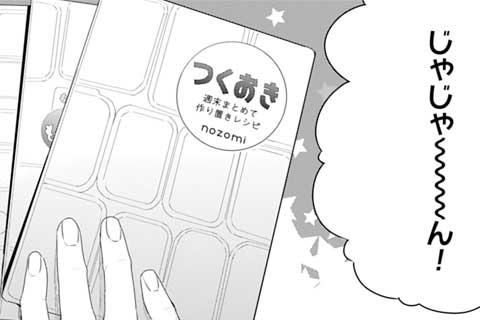 第6話 定番人気メニュー☆ 蒸し鶏きゅうりとなす南蛮