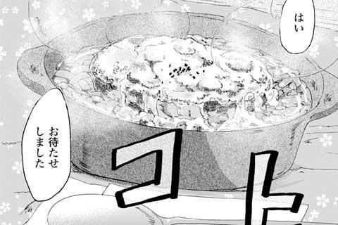 第36話 雨の日のオニオングラタンスープ