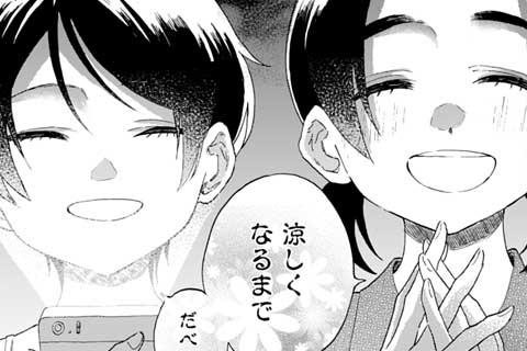 第21話 あなたの知らない秋田の話