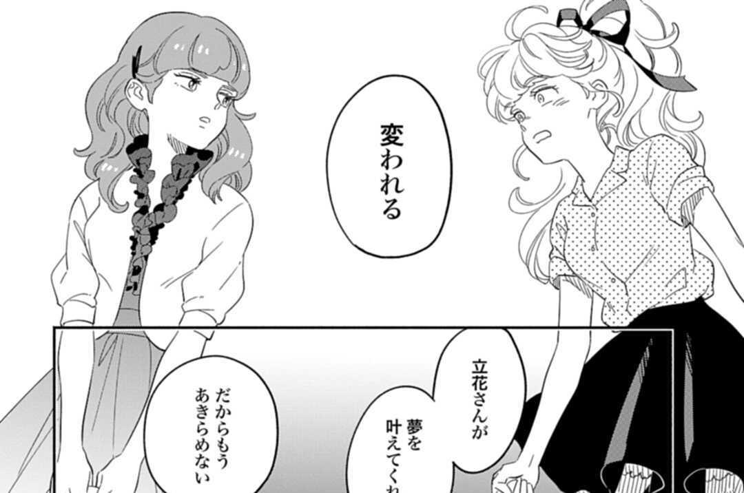 第17話 きれいなハリボテ(後編)