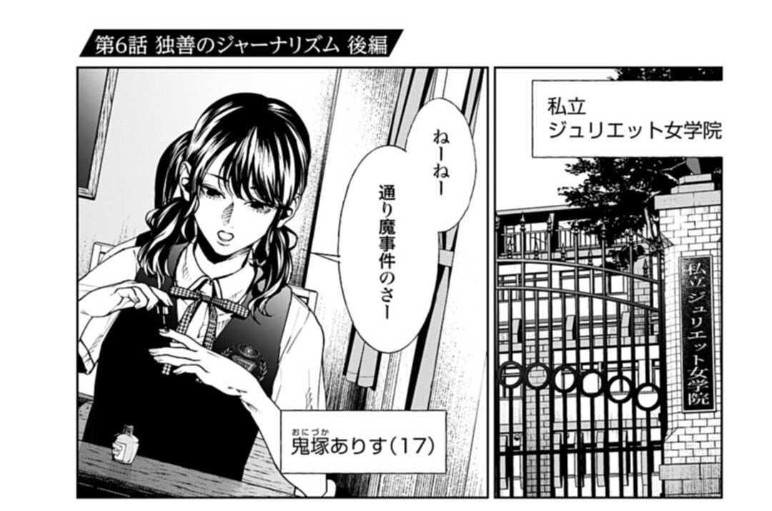 第6話 独善のジャーナリズム 後編
