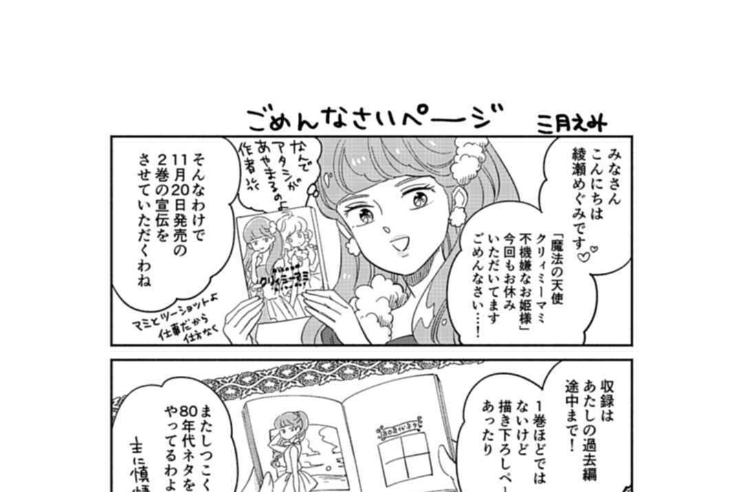 第17.5話 休載のお知らせ