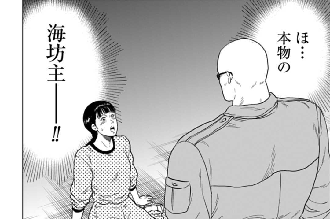 第3話 恋の野次馬キューピッド!!