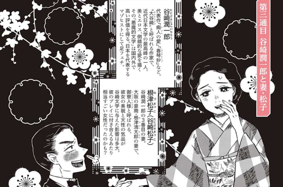 第3話 谷崎潤一郎と妻・松子