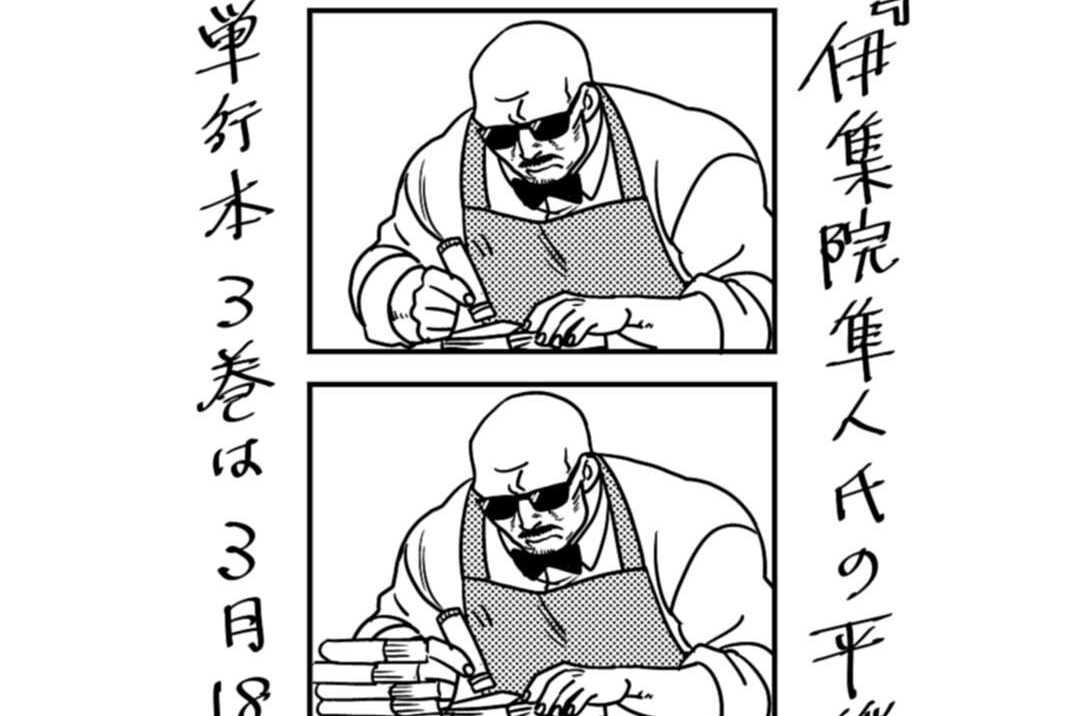 単行本第③巻のお知らせ