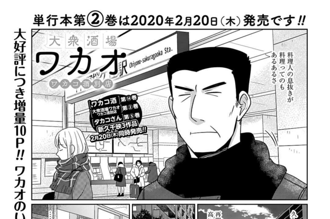 特別編 ワカオの居酒屋偵察