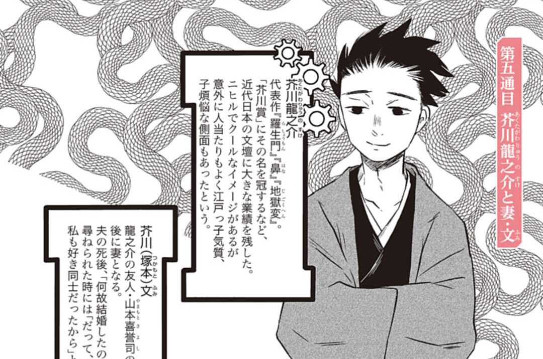 第5話 芥川龍之介と妻・文