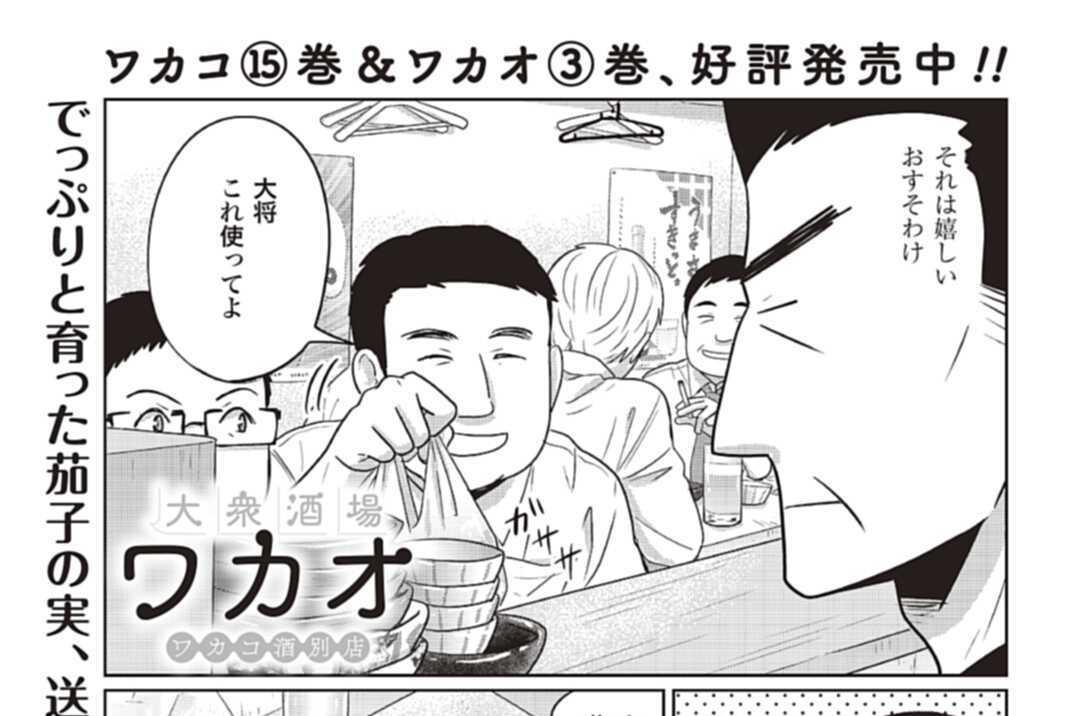 第51話 茄子田楽
