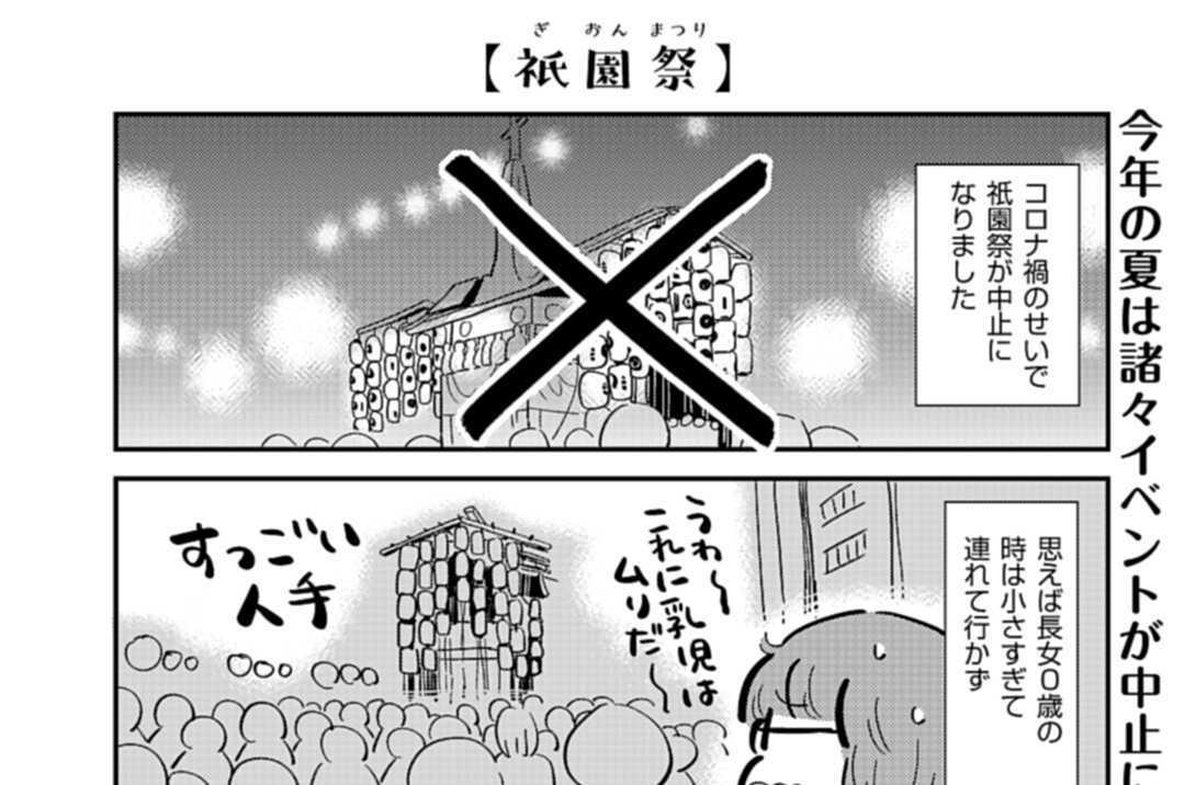 第16話 祇園祭