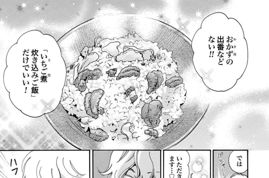 第10話 いちご煮(味の加久の屋)