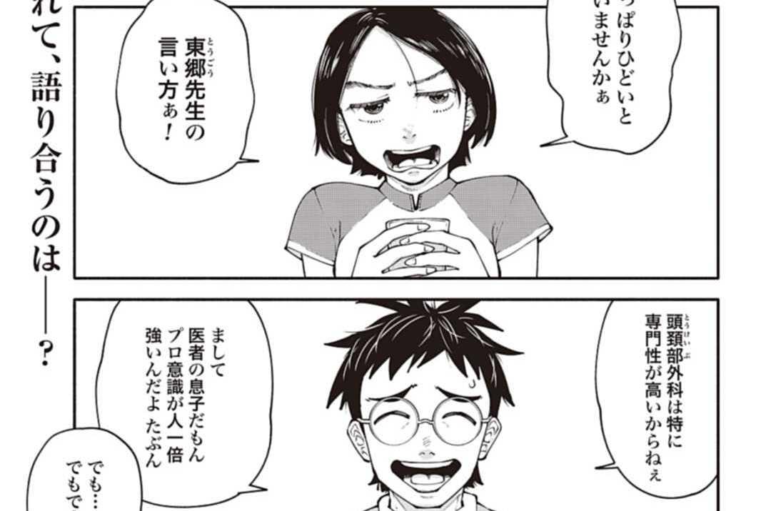 """第8話 """"医者""""の顔(前編)"""