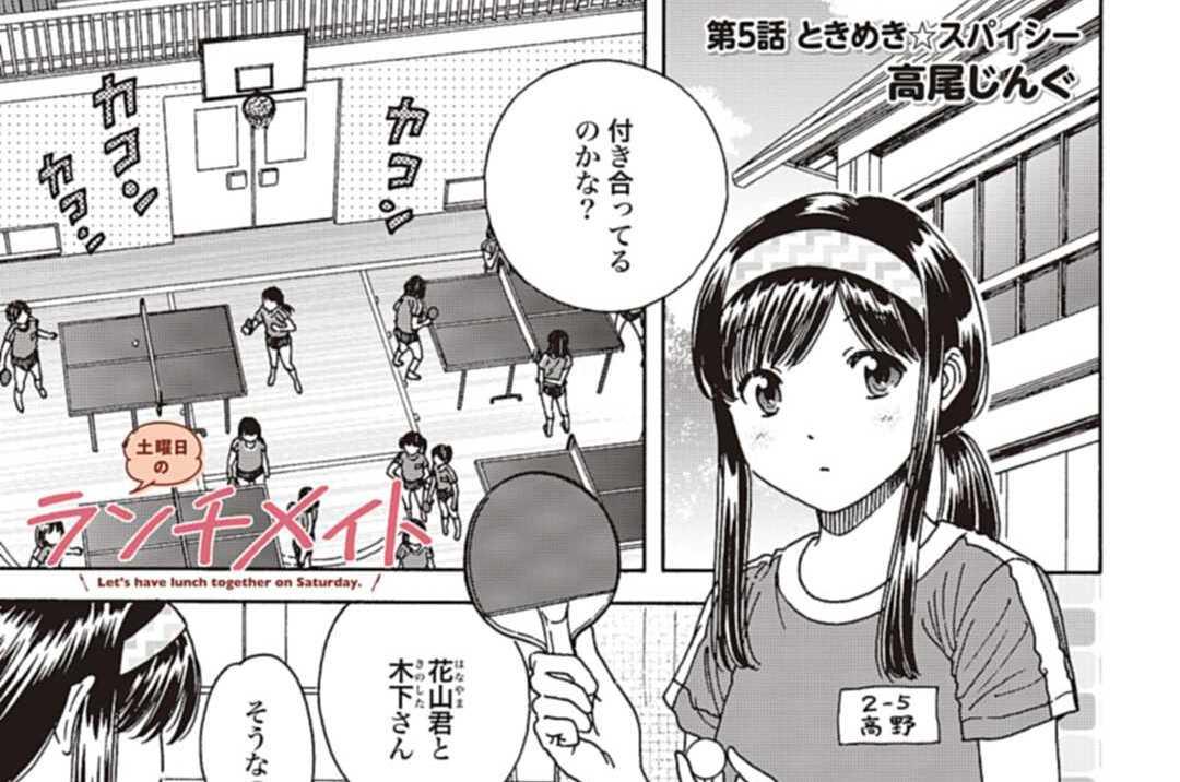 第5話 ときめき☆スパイシー
