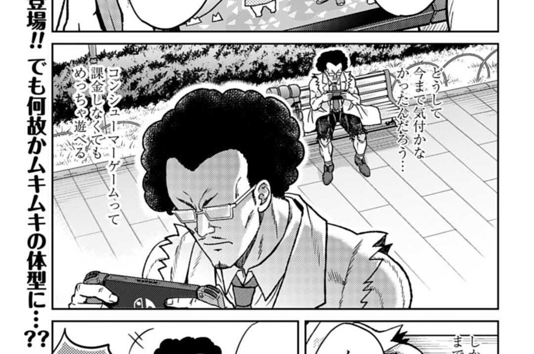 第110話 爆速輪廻!! 5度戻ってきた漢!! ぶち破れ! 転生のせおりー!!!!