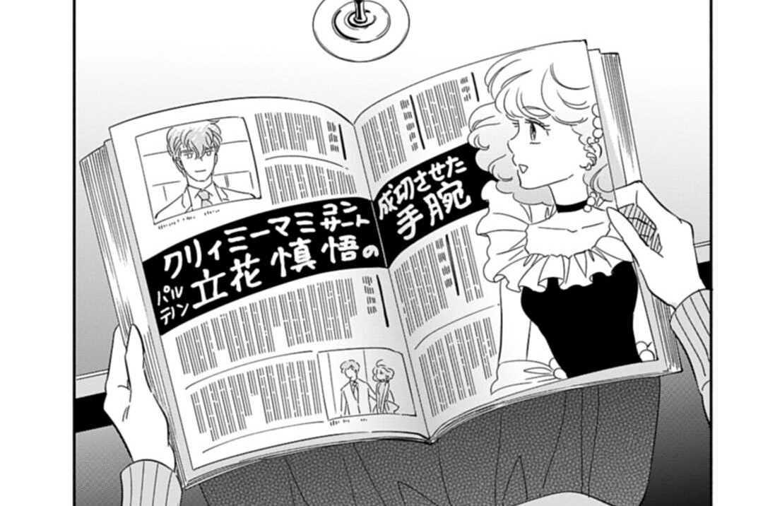 第42話 恋のパーティ(前編)