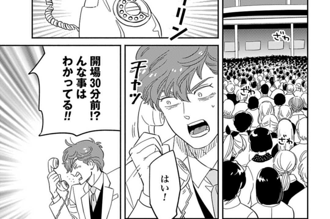 第41話 めぐみと慎悟の一番長い日(後編)