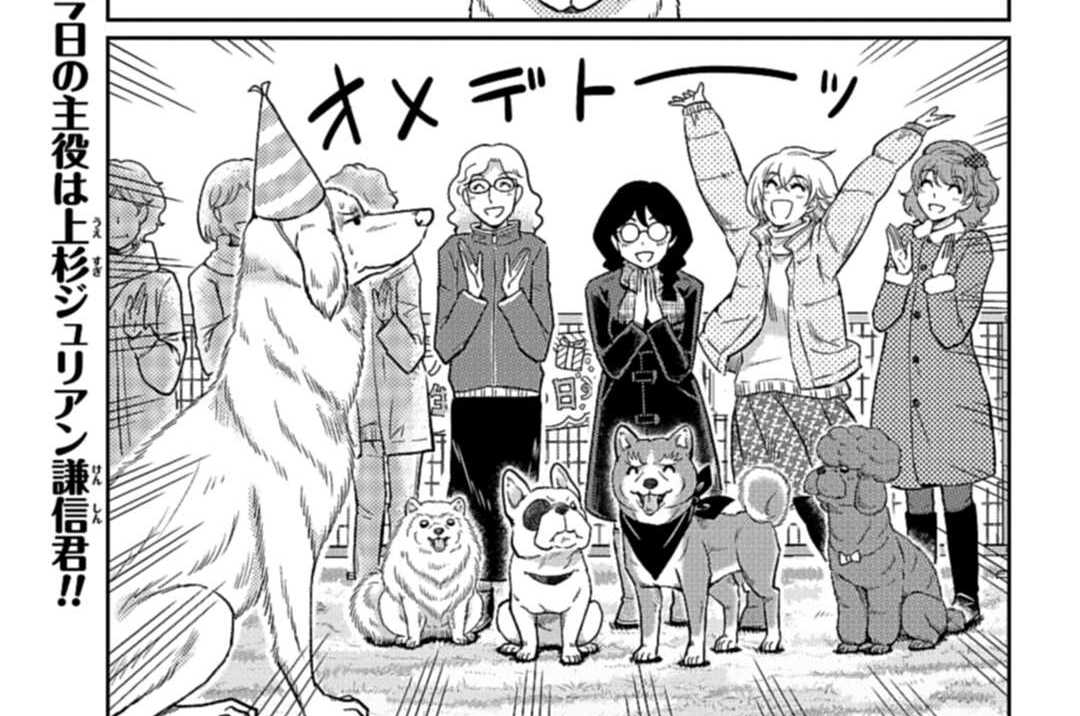 第115話 誕生日は特別な日♡犬だってお祝いしたい!?