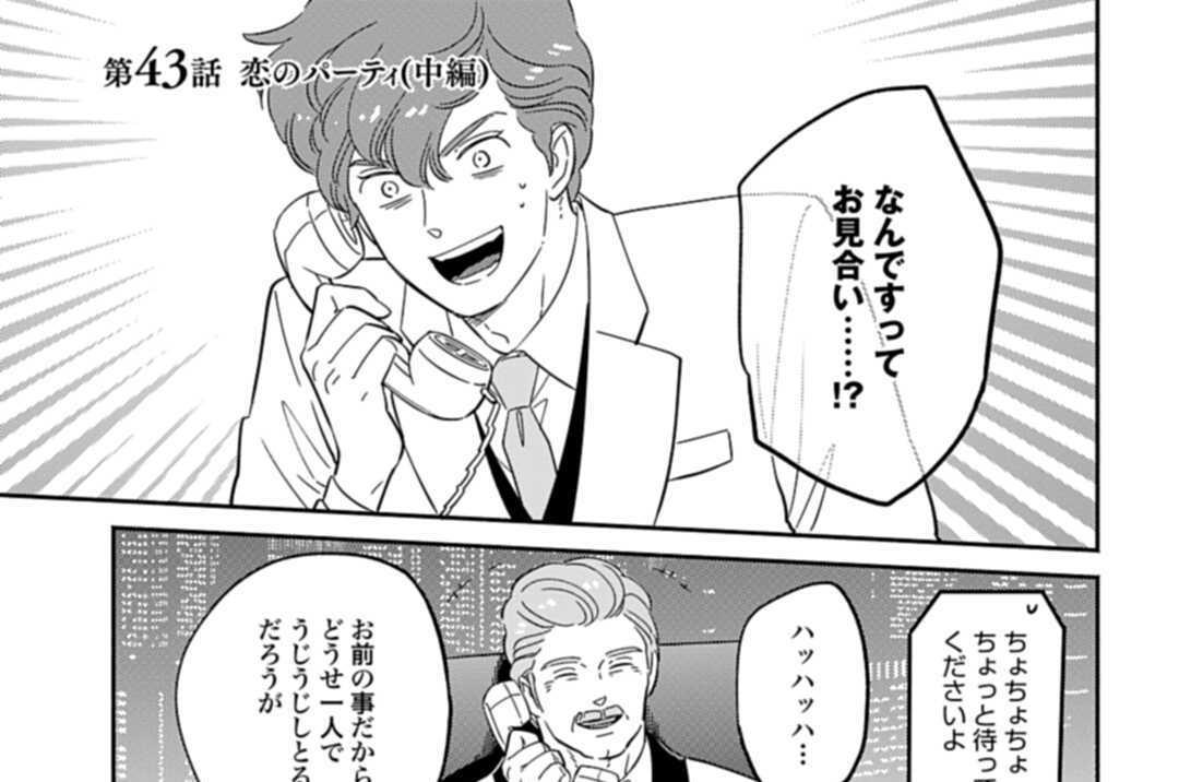 第43話 恋のパーティ(中編)