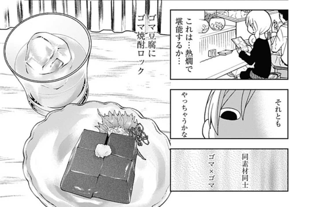 第11話 ゴマ豆腐