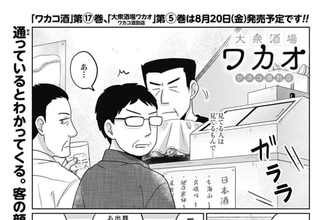 第72話 イカの唐揚げ