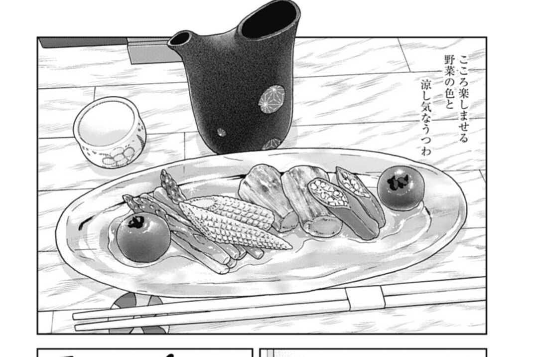 第442話 夏野菜のおひたし