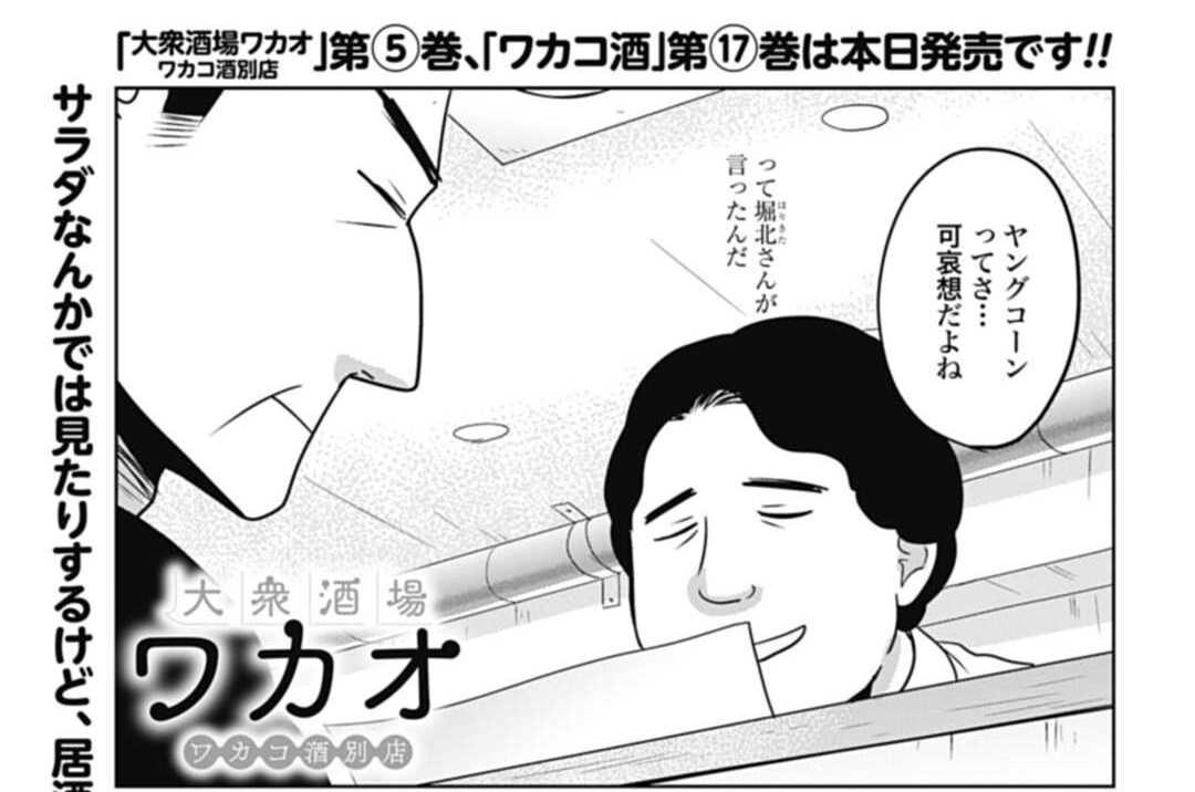 第75話 ヤングコーン焼き