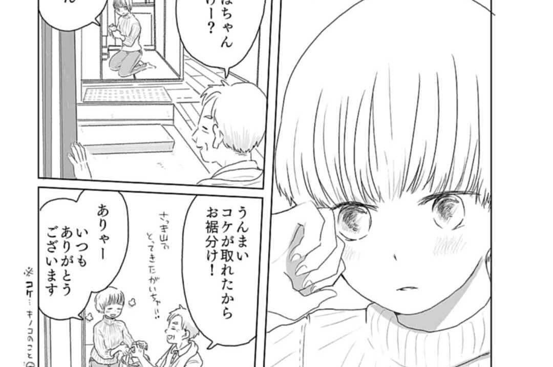 漫画大賞候補作 秋の夜